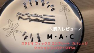 MACクッションファンデーション