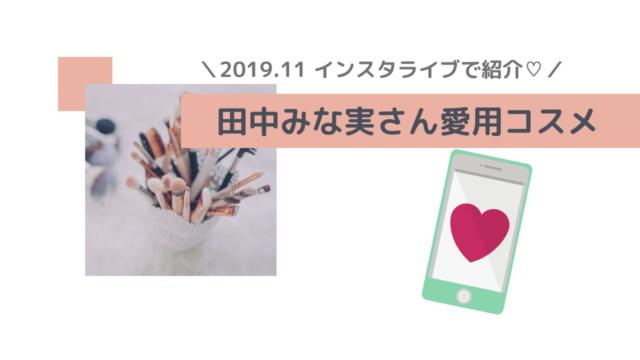 田中みな実さん愛用コスメ紹介