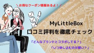 マイリトルボックス口コミ評判アイキャッチ画像