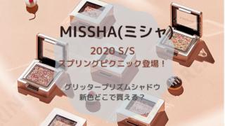 ミシャスプリングピクニックグリッタープリズムシャドウ新色情報のアイキャッチ画像