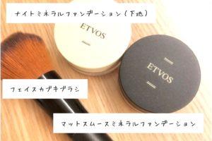 etvosスターターキットメイクアイテム一式