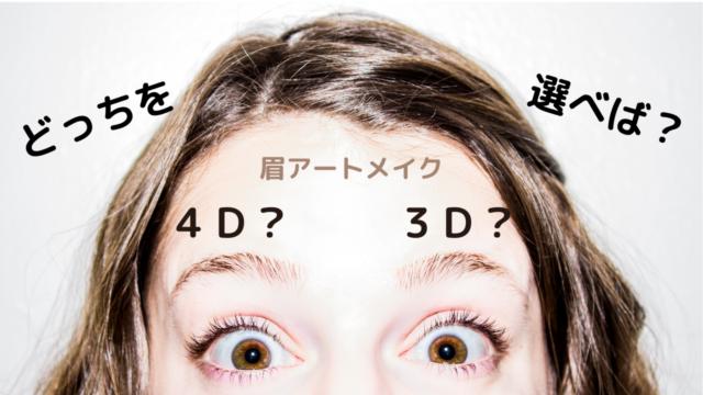 眉アートメイク4D3Dどちらを選ぶ?アイキャッチ画像
