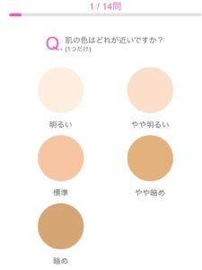 肌の色選択画面
