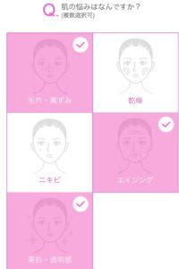肌の悩み選択画面