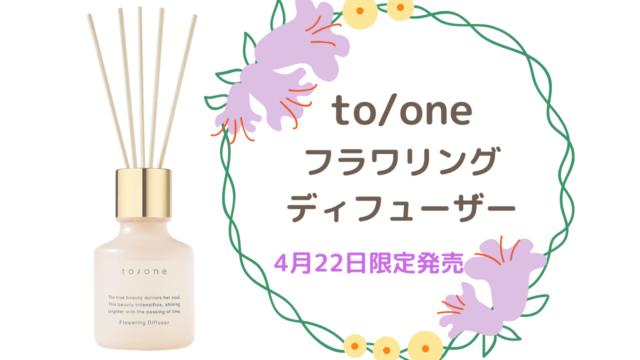 tooneフラワリングディフューザー発売情報アイキャッチ画像