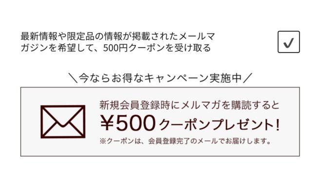 ジョンマスターオーガニック公式サイトの500円クーポン情報