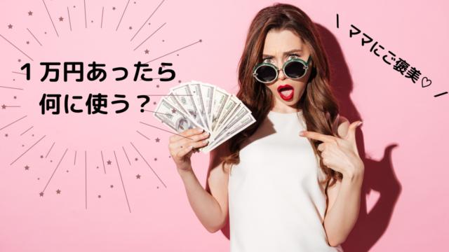 1万円で買えるママにおすすめ美容グッズ