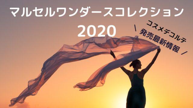 コスメデコルテマルセルワンダースコレクション2020発売情報