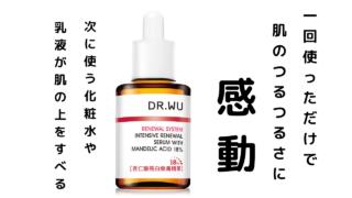 ドクターウーマンデル酸セラム美容液アイキャッチ画像